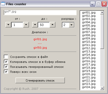 Скриншот 'Files counter'