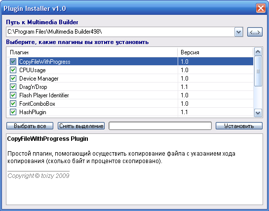 Скриншот 'Toizy's Plugin Pack [07.06.2009]'
