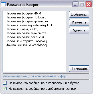 Скриншот 'Password Keeper'