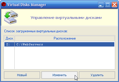 Скриншот 'Virtual Disks Manager'
